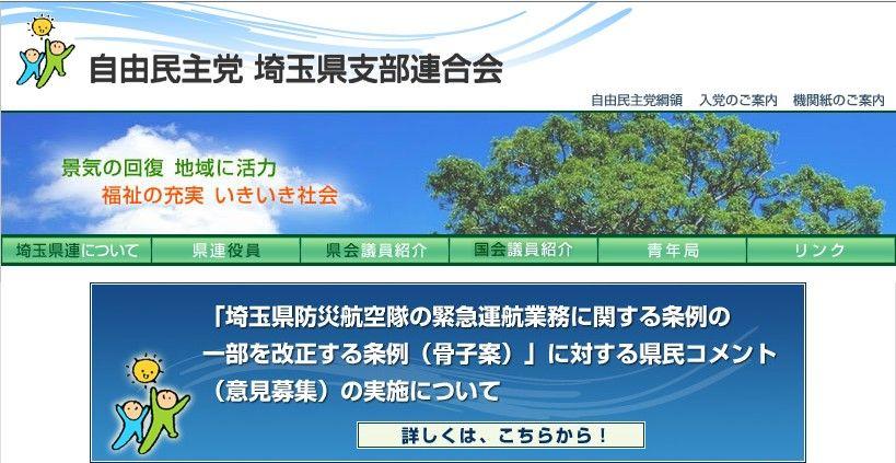 自民党埼玉県支部県民コメントバナー