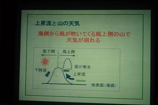 s-04上昇気流-P6111036