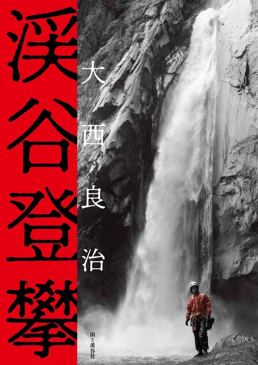 渓谷登攀・大西良治 (著)20200330表