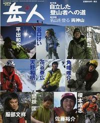 岳人20110314
