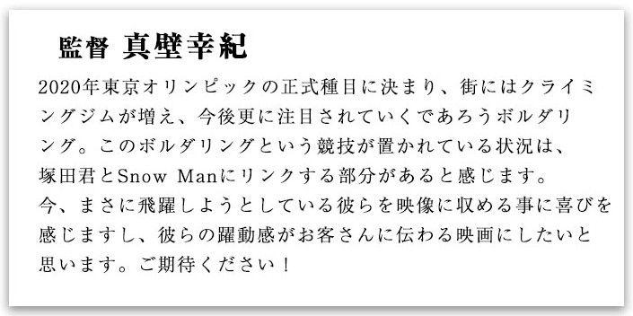 映画『ラスト・ホールド!』コメント・監督