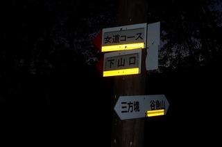 s-PB061441女道コースの下山口