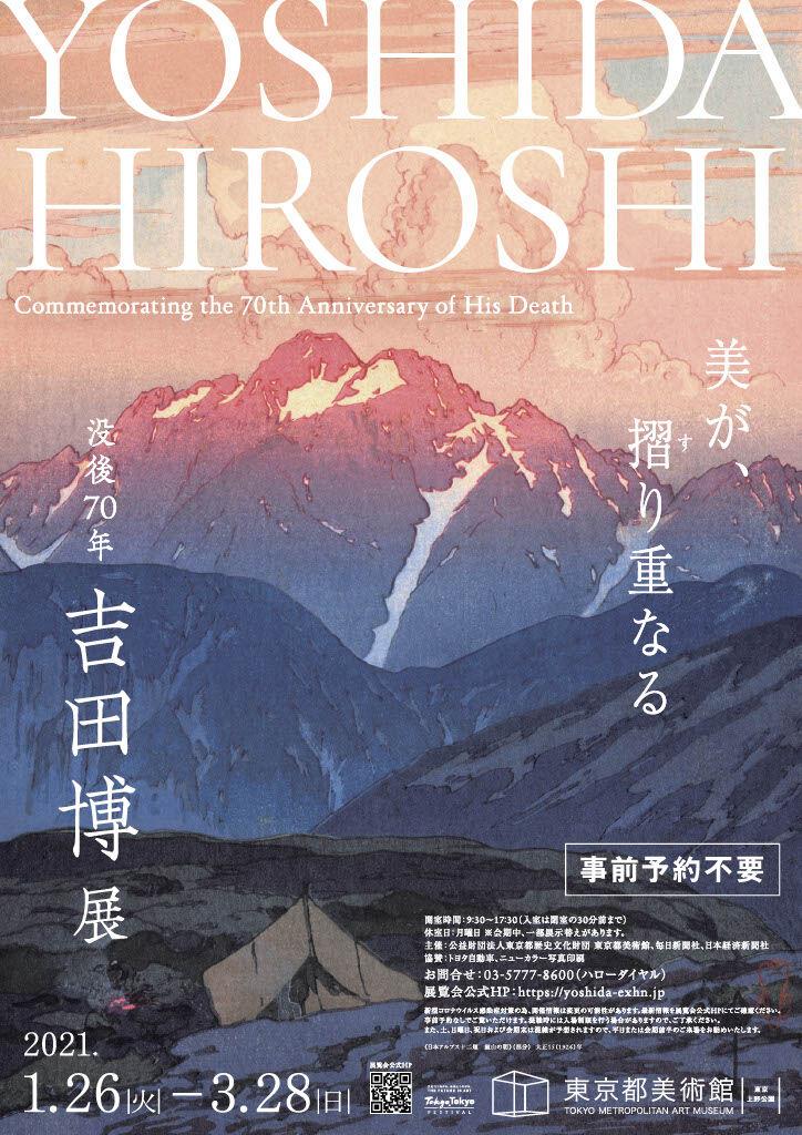 yoshidahiroshi_flier1024_1