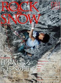 ロクスノ 2011年春号 �51