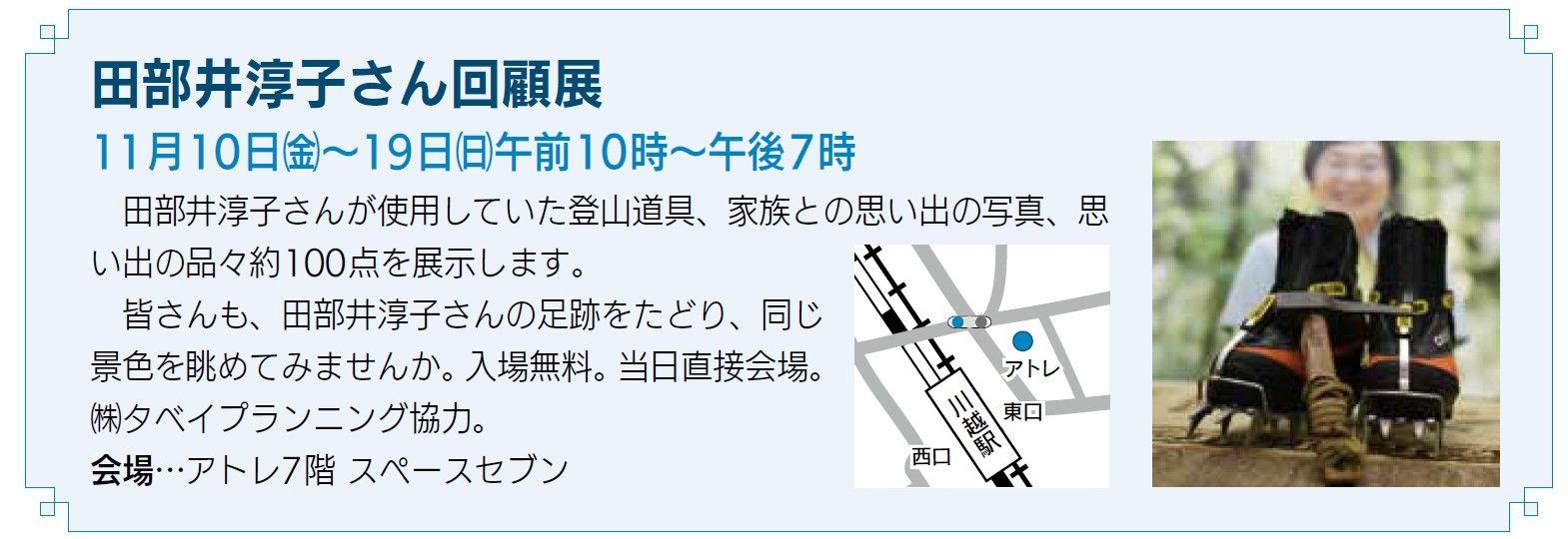 田部井淳子回顧展in川越