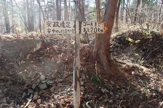 s-PB121635安政遠足の標識�