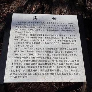s-44_尖石解説P2240119