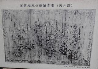 s-48元杢網・雲竜の解説