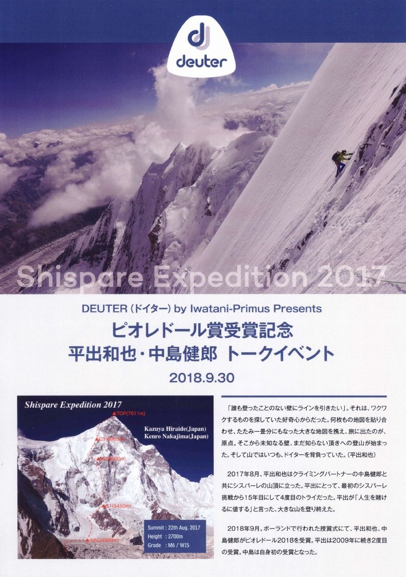 20180930シスパーレ平出中島パンフ01