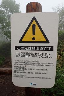 s-11この先登山道の標識