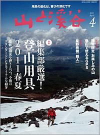 山と渓谷 23年4月号