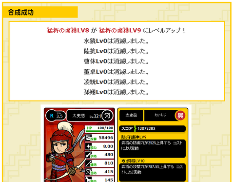 33鯖130124合成2