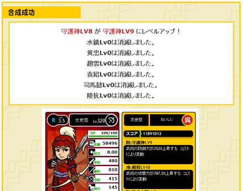 33鯖121209合成