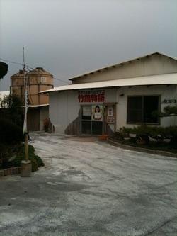 たまご竹鶏