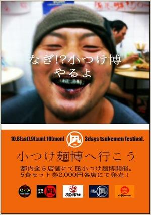 gotsukemenhaku2011