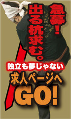 banner_kyujin