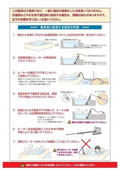 投げ込みヒーターの使い方 (2)_ページ_2