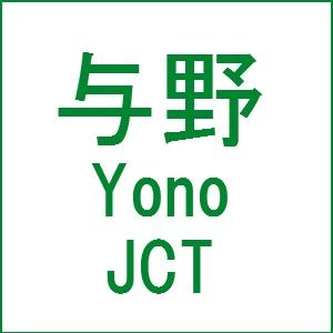 shutokou yonojct2