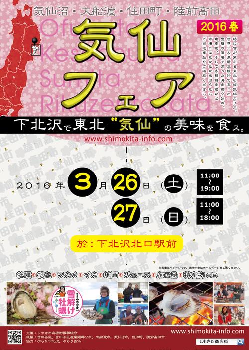 気仙フェア2015春完全版(ポスター)-01
