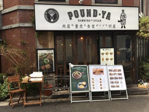 肉屋のバーガーを喰らう〜POUNDO-YA(六本木)〜