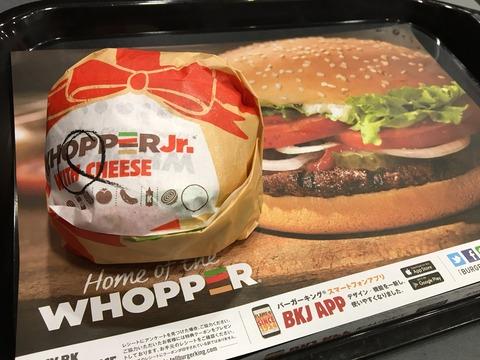 クワトロチーズソースが美味!クワトロチーズワッパー〜BURGER KING(阿佐ヶ谷)〜