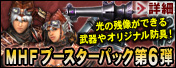 MHFブースターパック第6弾