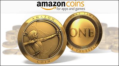 Amazon、5万Amazonコインを特価4万円で販売中