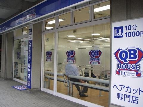 1000円カット