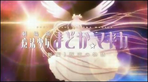 劇場版魔法少女まどか☆マギカ叛逆の物語1