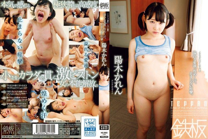 幼い体型のショートカット少女をホテルで濃厚セックス【陽木かれん】