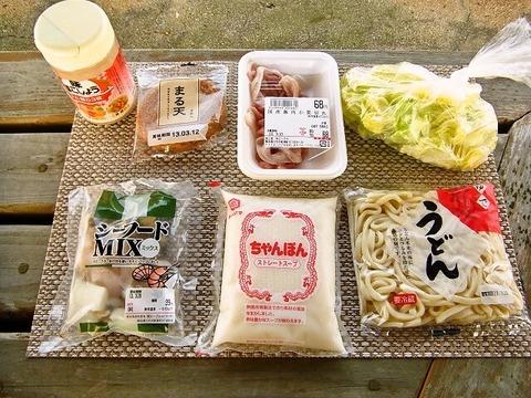 foodpic3246287