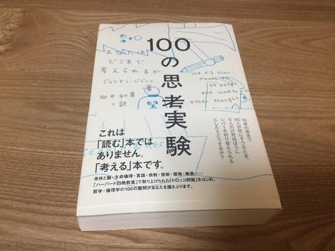 100の思考実験