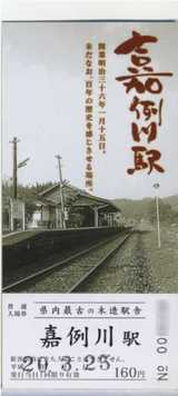 嘉例川駅 入