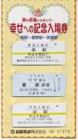 島鉄 幸せへの記念入場券