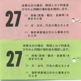 長崎電軌のりつぎ券 裏