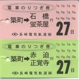 長崎電軌のりつぎ券