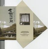 嘉例川駅 入 封筒