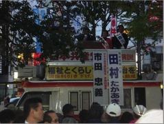 博多市田演説2