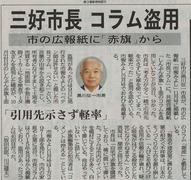 徳島新聞20181117