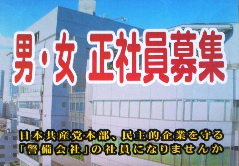 日本共産党が警備員を募集 応募資格は18歳から30歳まで
