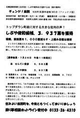 渋谷9-1