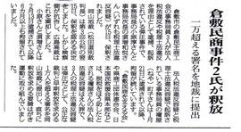 140824倉敷民商釈放、岡山民報 のコピー