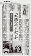 徳島回顧録2013