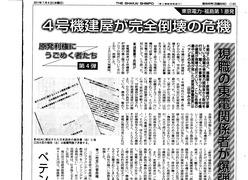 社会新報1