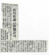 tokufukawa3