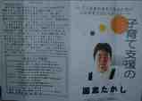 選挙リーフ1