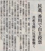 民進香川で自主投票