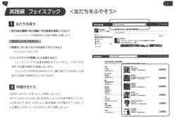 SNSガイドライン 12