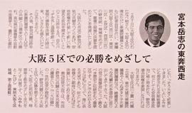 200209大阪民主新報
