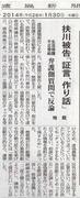 扶川20140130